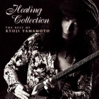 HEALING COLLECTION ~ The Best Of Kyoji Yamamoto~